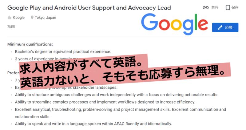 Googleの求人情報